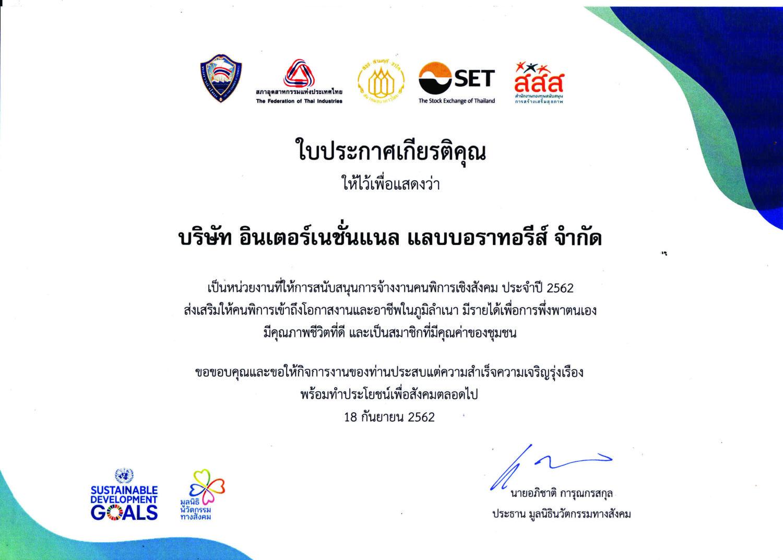 ประกาศนียบัตร สนับสนุนสนับสนุนการจ้างงานคนพิการเชิงสังคม