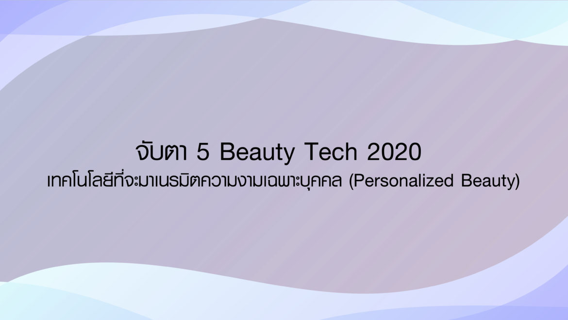 5 beauty Tech 2020