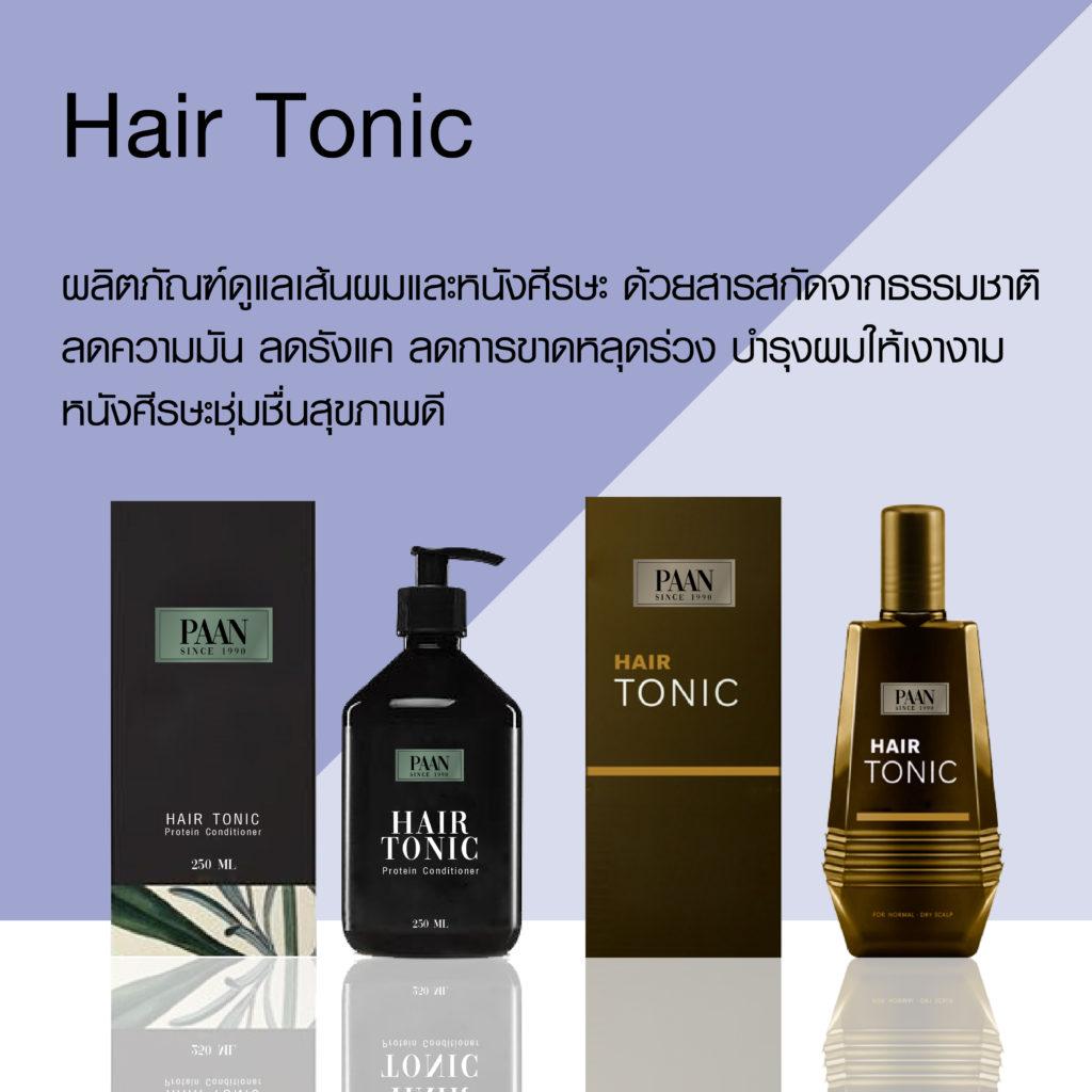 ผลิตเครื่องสำอาง hair tonic