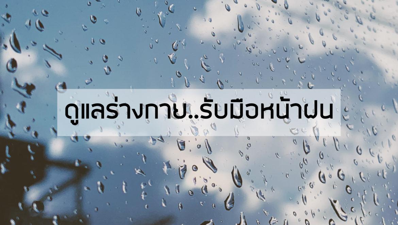 ฟิตรับหน้าฝน