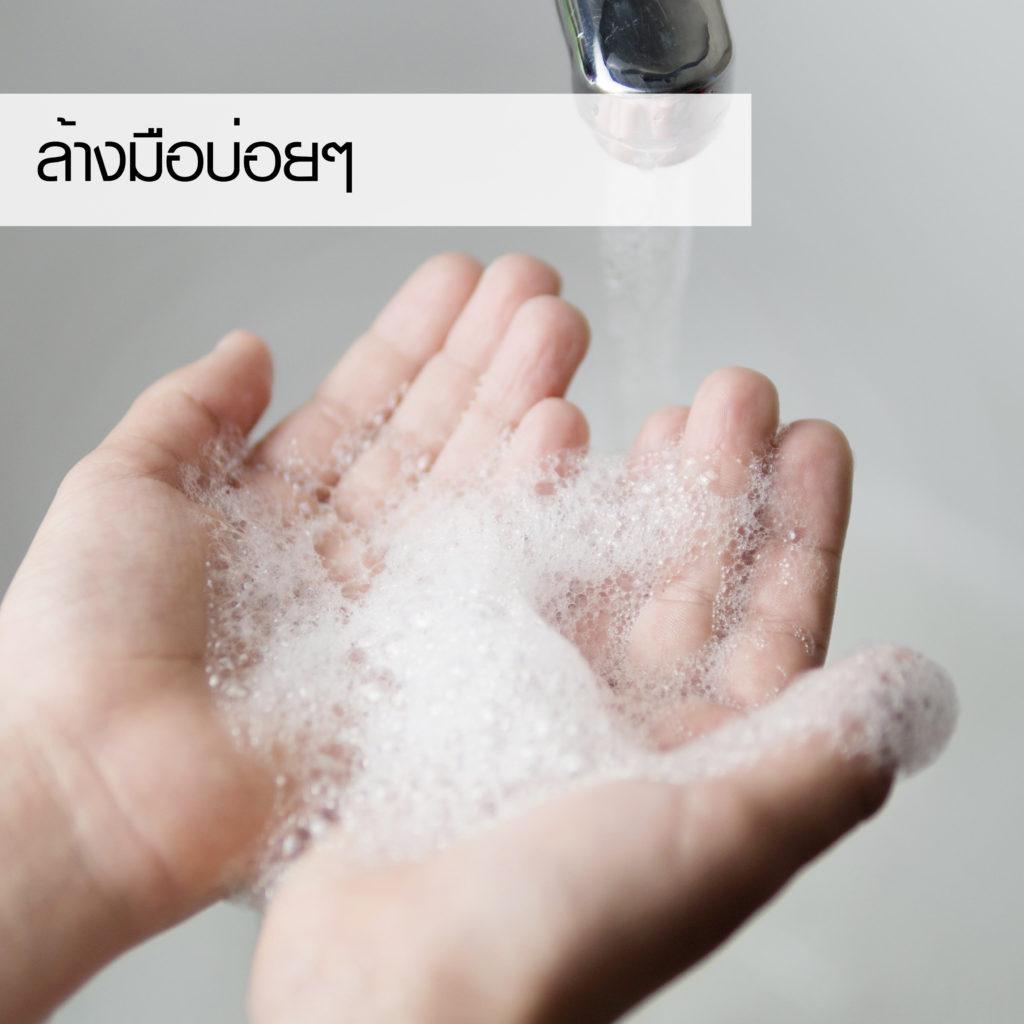ฟิตรับหน้าฝน ล้างมือบ่อยๆ