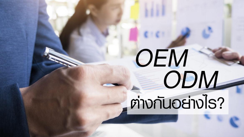 OEM และ ODM