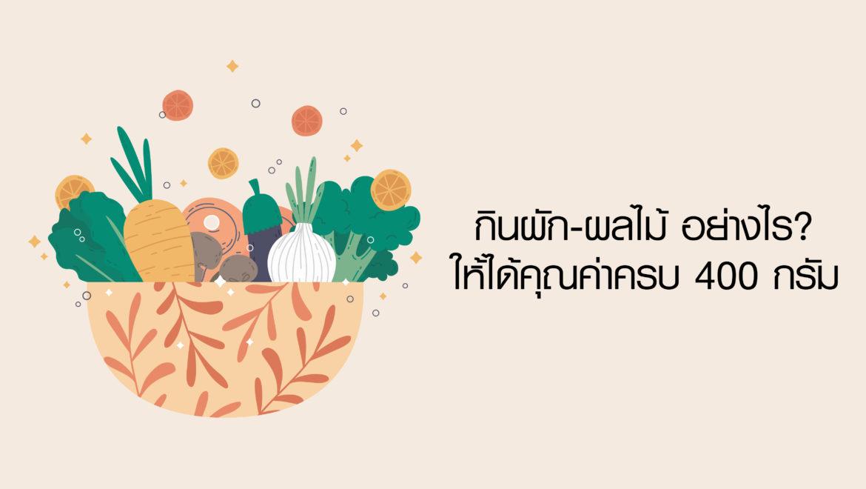 กินผัก-ผลไม้