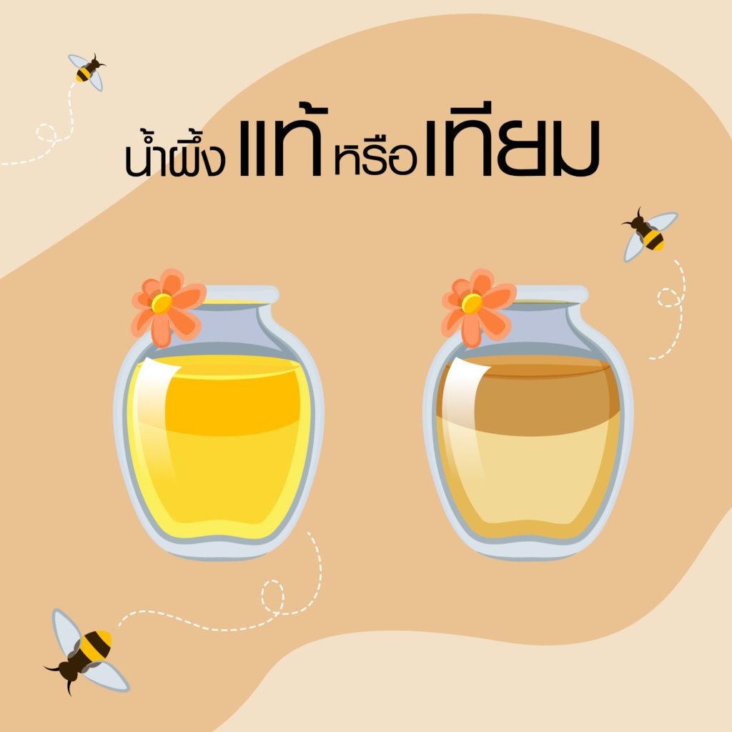 น้ำผึ้งแท้,น้ำผึ้ง