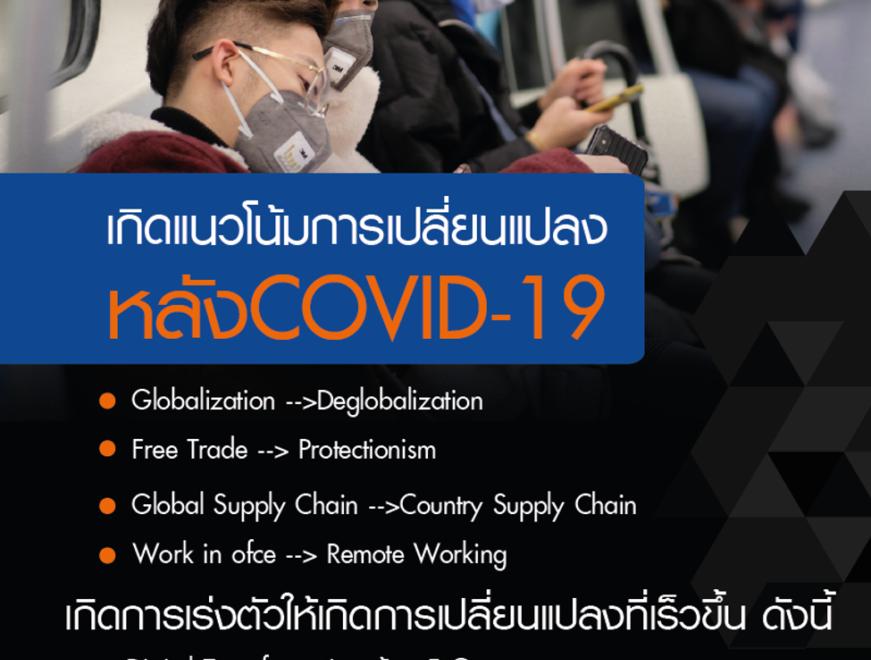 โลกหลังโควิด,แนวโน้มการเปลี่ยนแปลงหลัง covid-19